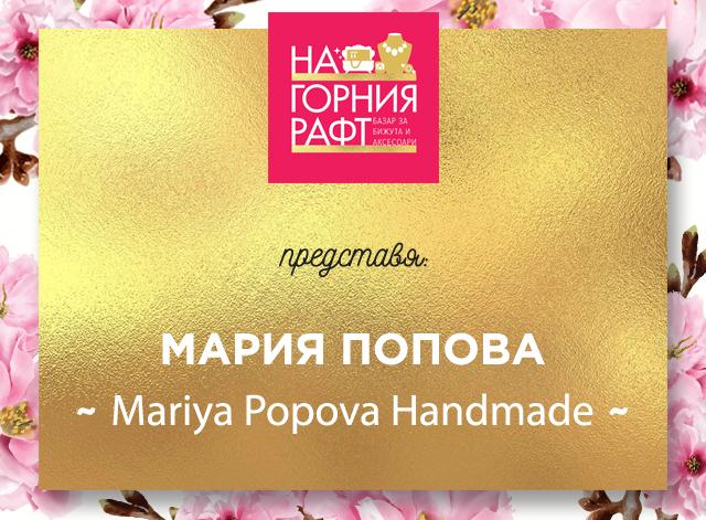 na-gornia-raft-predstavia-mariya-popva-handmade