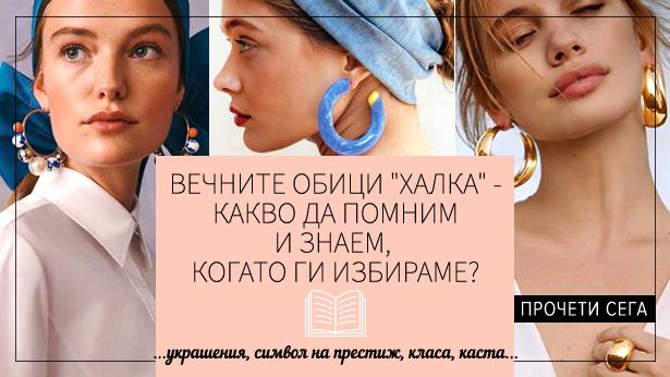 Blog_21_w25-vechnite-obitsi-tip-halka-kakvo-da-pomnim-i-znaem-kogato-gi-izbirame-615