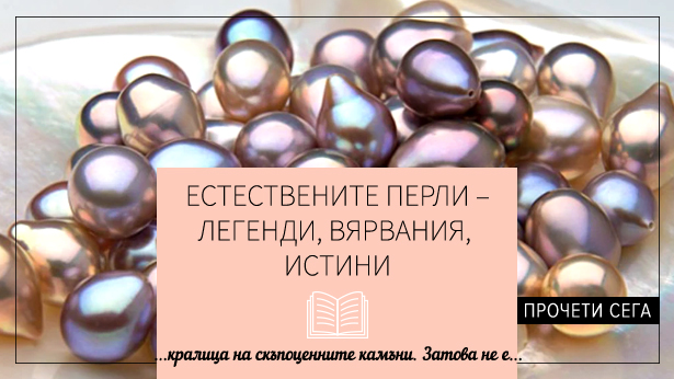 Blog_21_w26-estestvenite-perli-legendi-viyarvania-istini-615