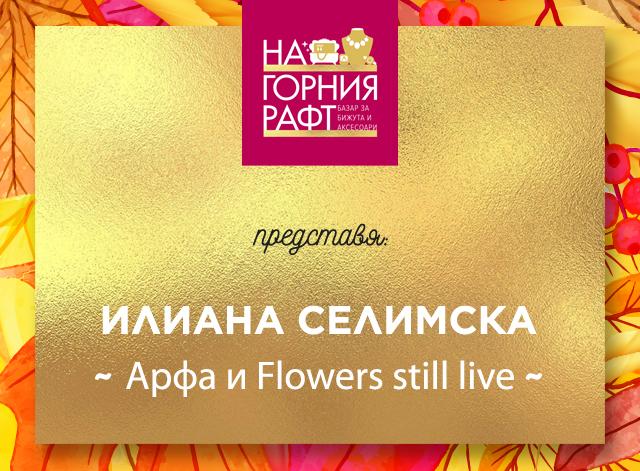 na-gornia-raft-predstavia-Flowers-still-live-arfa