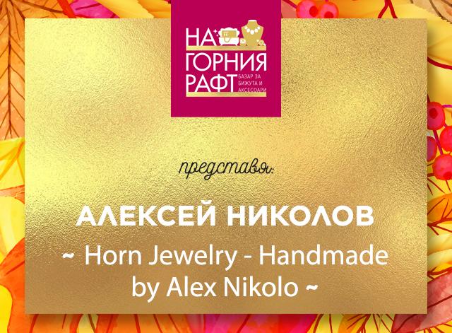 na-gornia-raft-predstavia-Horn-Jewelry---Handmade-by-Alex-Nikolo-1