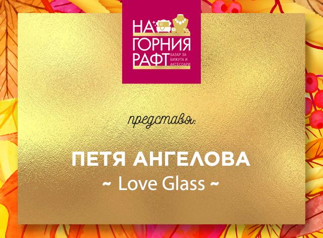 na-gornia-raft-predstavia-Love-Glass-1