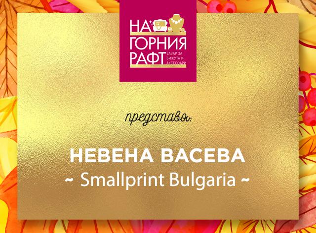 na-gornia-raft-predstavia-Smallprint-Bulgaria-1