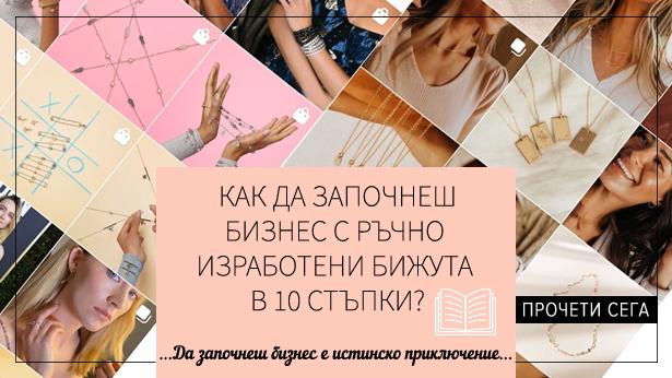 Blog_21_w45-kak-da-zapochnesh-biznes-s-rachno-izraboteni-bijuta-v-10-stapki-615