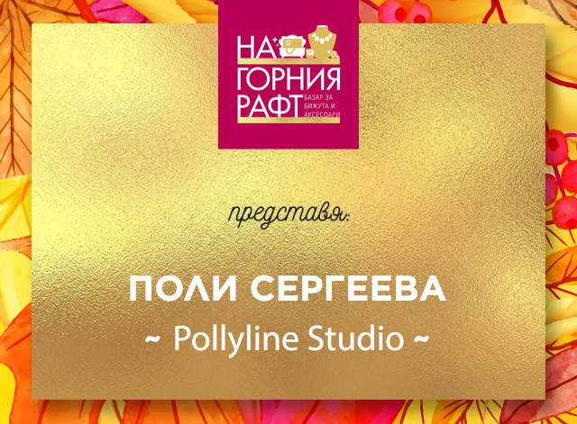 na-gornia-raft-predstavia-Pollyline-Studio-2