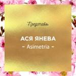 na-gornia-raft-predstavia-na-gorniya-raft-vi-sreshta-s-asimetria-3
